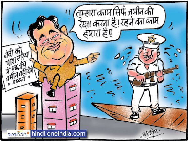 cartoon Nitin Gadkari Tells Navy Go To Pakistan Border, Won't Give Land In South Mumbai