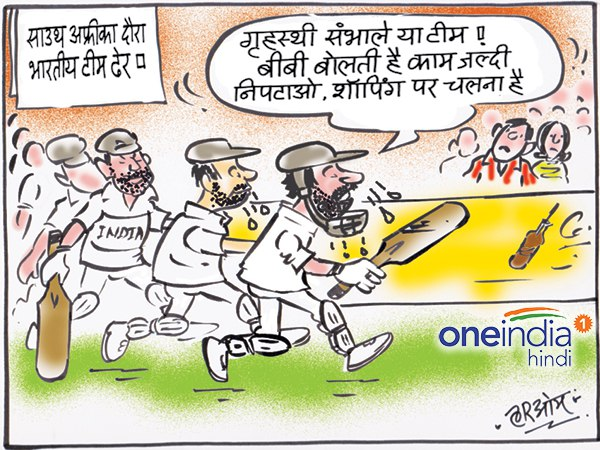 cartoon India vs South Africa 2018, 1st Test india lost