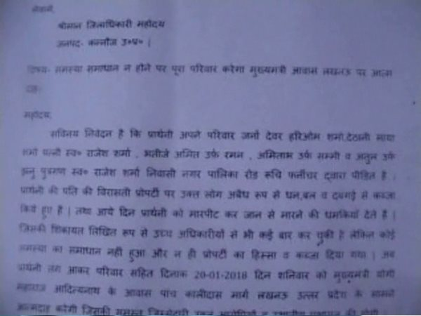 kannauj woman threatened to commits suicide in front of yogi adityanath