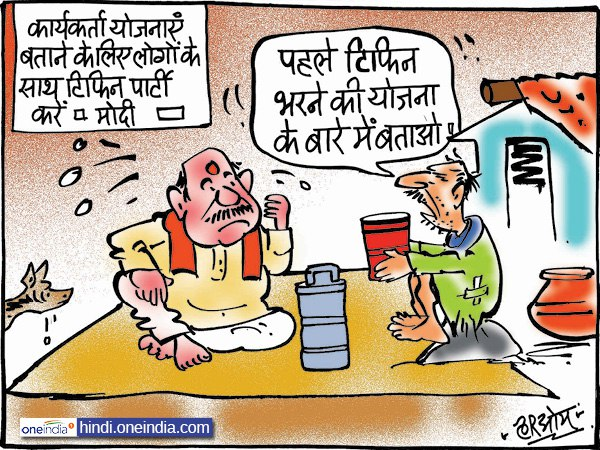 cartoon Modi suggests 'lunch pe charcha' to popularise budget