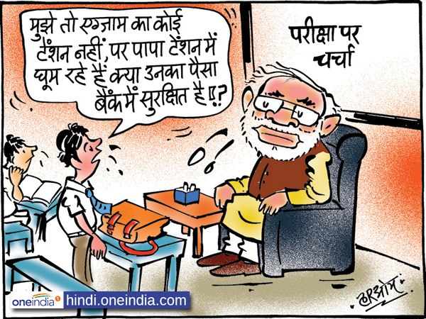 cartoon Fraud in PNB Scam all are worried