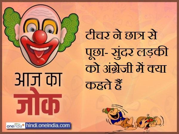 Jokes Lates Hindi Funny Jokes On Beautiful Girl Meaning