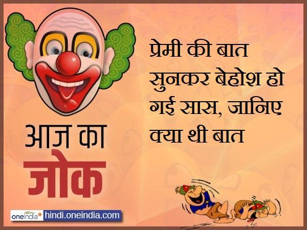 Jokes Lates Hindi Funny Jokes On Lover Daughter