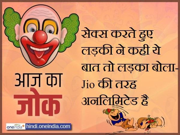 Jokes Lates Hindi Funny Jokes On Sex Bhabhi