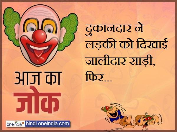 Jokes Lates Hindi Funny Jokes On Shopkeeper Girl