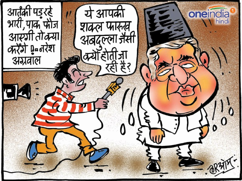 cartoon Naresh Agarwal says, what will happen if the Pakistan Army comes