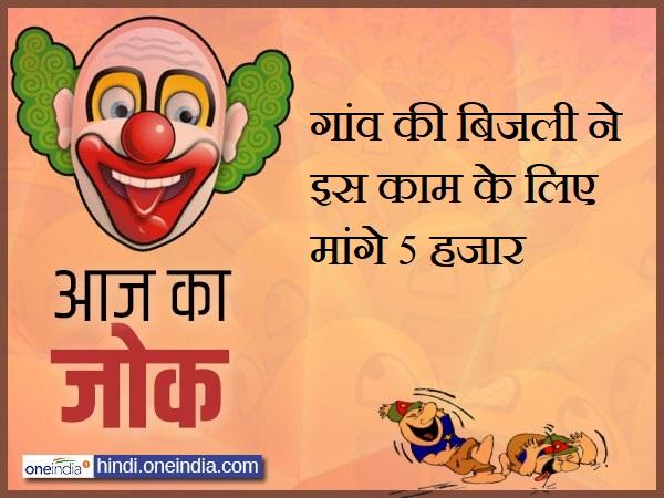 Jokes Lates Hindi Funny Jokes On Village Bijali