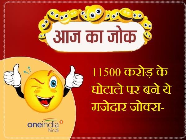 Jokes Lates Hindi Funny Jokes On Pnb 11500 Crore Corruption