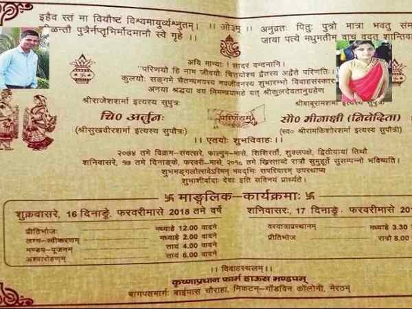 sanskrit marriage cards distributed in meerut create buzz