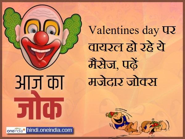 Jokes Lates Hindi Funny Jokes On Valentines Day Girls