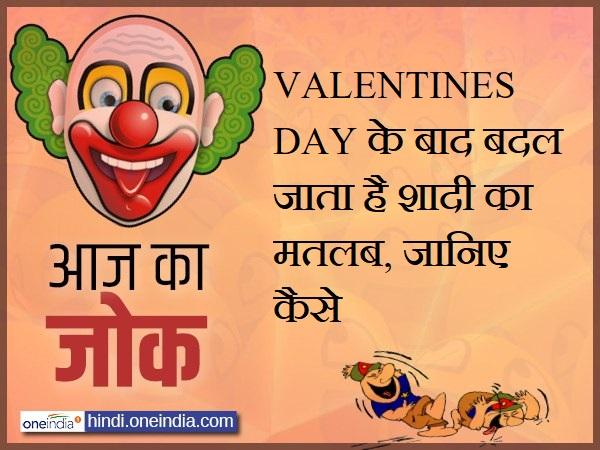 Jokes Lates Hindi Funny Jokes On Valentines Day
