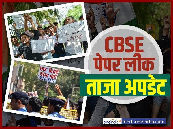 CBSE Paper leak: झारखंड तक पहुंची जांच की आंच, जानिए अब तक क्या-क्या हुआ?