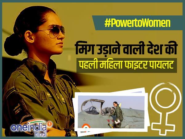 #Women'sDaySpecial: पहली महिला फाइटर पायलट अवनि चतुर्वेदी ने वन इंडिया के साथ बातचीत में देश की बाकी लड़कियों से क्या कहा है!