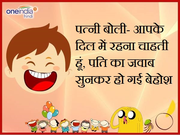 jokes lates hindi funny jokes on wife love husband