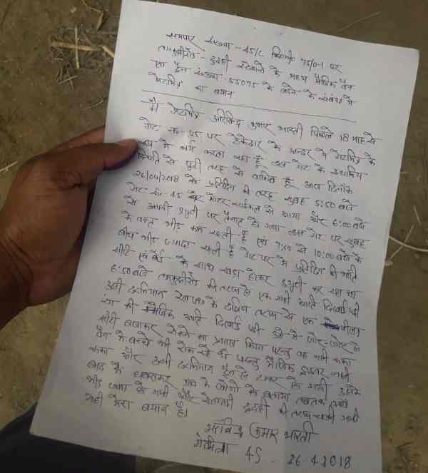 Railway gate man said in letter how Kushinagar accident happened