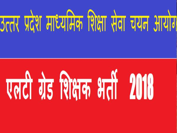 allahabad applicant can apply in 2018 vacancy who applied for 2016 9342 LT grade vacancy