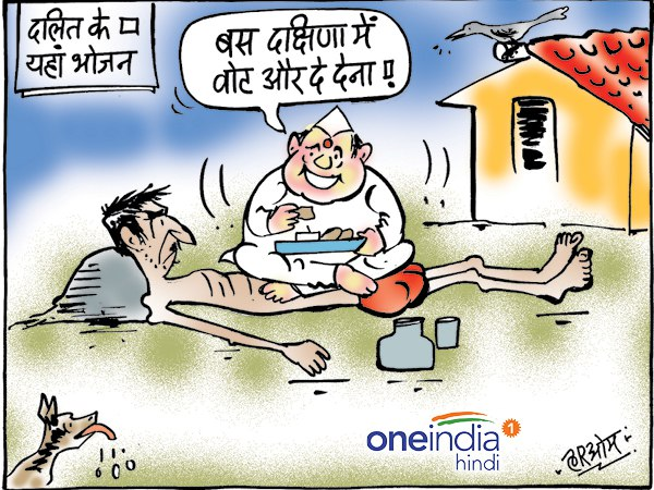 cartoon netaji went to dalit home real motive was to get vote