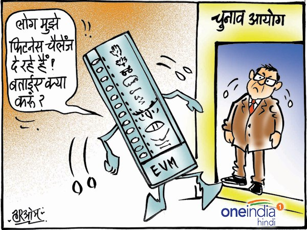 cartoon EVM to Election Commission on heat wave
