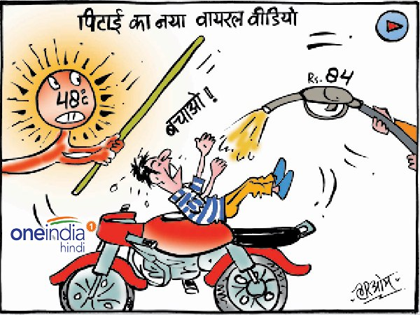 cartoon petrol price goes high sun is also shining