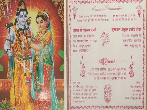 janupur muslim man published his daughters marriage card printing with lord shiva parvati photo