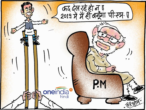 cartoon Rahul Gandhi says ready to be become pm if Congress wins in 2019