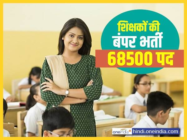 68500 teacher vacancy examination answer key will be uploaded on 5th june