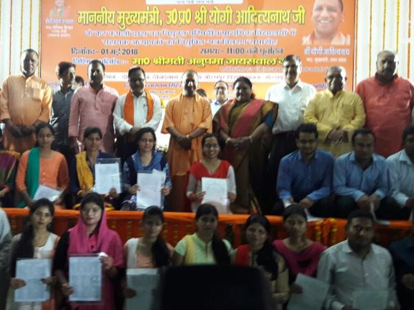 CM Yogi distributed appointment letter to assistant teachers in Uttar Pradesh