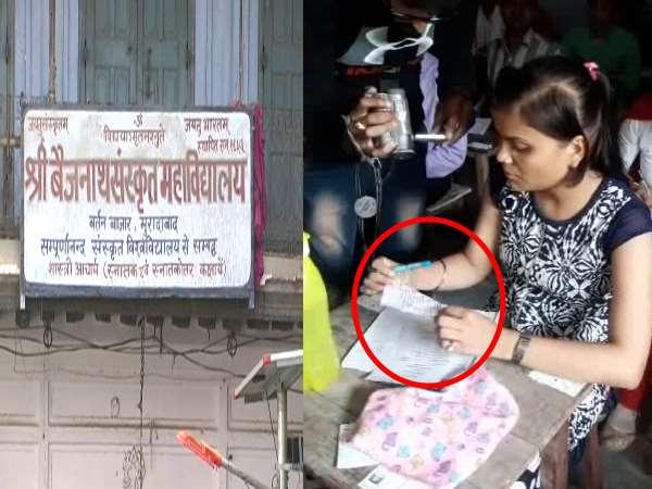 Moradabad Baijnath Sanskrit Mahavidyalay Students Open Cheating Caught On Camera