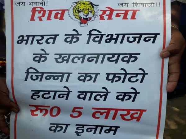 AMU में लगी जिन्ना की फोटो हटाने पर 5 लाख का इनाम, शिव सेना ने काशी में लगाए पोस्टर