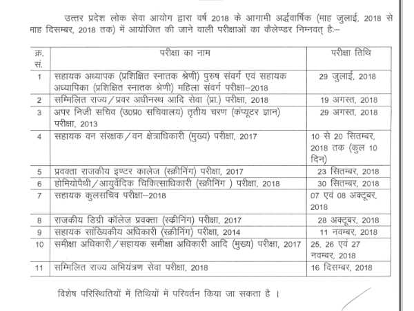 Public Service Commission released by calender of exams