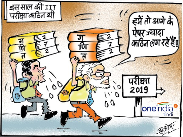 cartoon political parties JEE Advanced 2018 IIT papers tough challenges