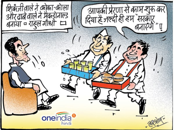 cartoon rahul gandhi Shikanji seller started Coca-Cola
