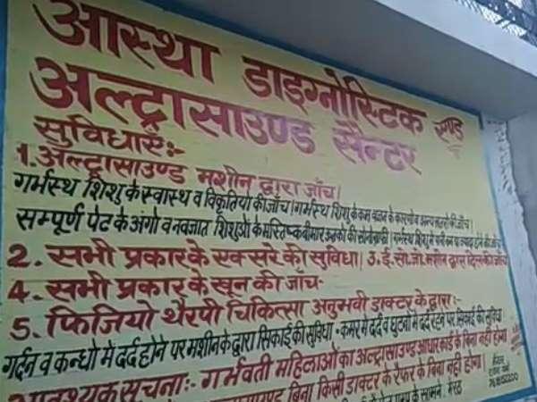 हजारों रुपए लेकर अवैध तरीके से यहां बताते थे बच्चे का लिंग, ऐसे पकड़ में आया गिरोह