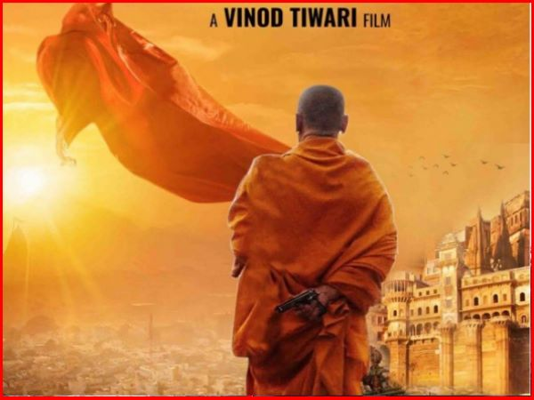 FIR against film based on yogi adityanath director vinod tiwari movie may be ban