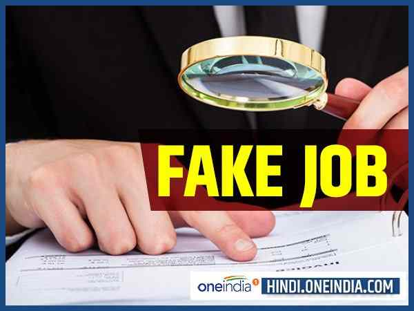 FIR will be filed on fraud teachers who get job