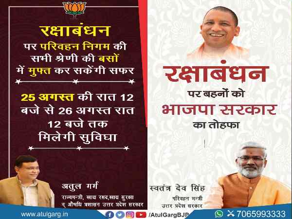 Yogi government gift to UP sisters on Rakshabandan festival