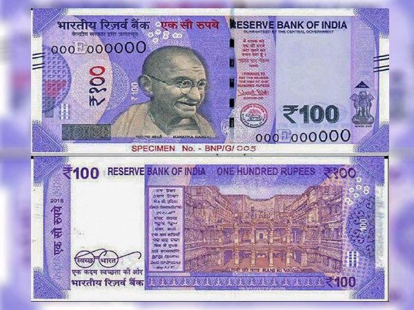 <strong>इसे भी पढ़ें:- बाजार में आया 100 रुपये का नया नोट, जानिए इसके 5 खास फीचर्स</strong>