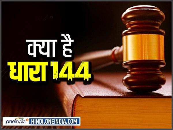 About Dhara 144 in Hindi, जानिए क्या है धारा