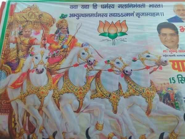 up cm yogi adityanath looks like arjun in yadav conference poster