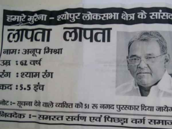 missing poster of BJP MP anoop mishra placed in Morena