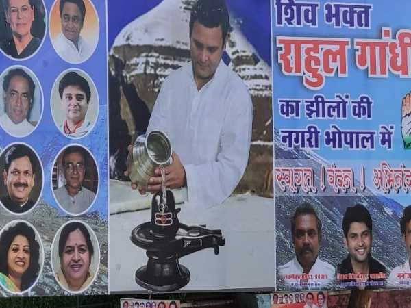 Image result for 'हर-हर मोदी' को 'बम-बम भोले' से टक्कर देंगे राहुल गांधी