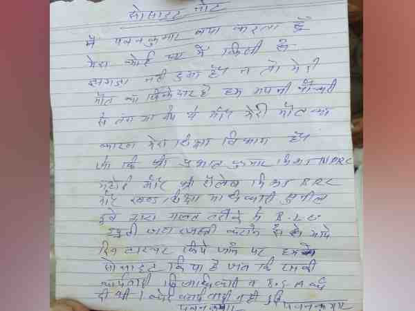 before taking extreme step teacher wrote suicide note