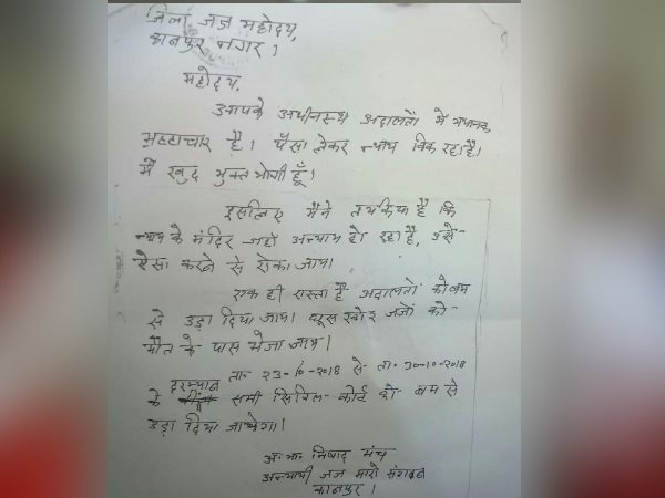 kanpur court ADJ rajat singh received the letter writing bombarding threat on it
