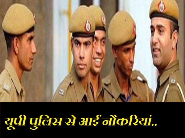 UP police sub-inspector recruitment