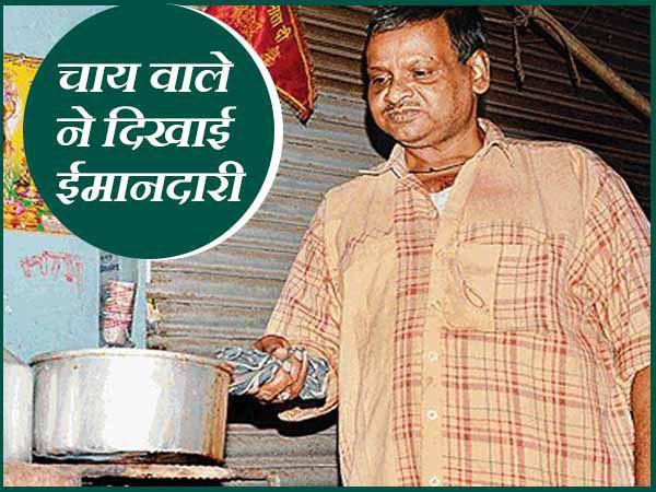 tea seller got 50 thousand rupees on ground and then he returned to the trader