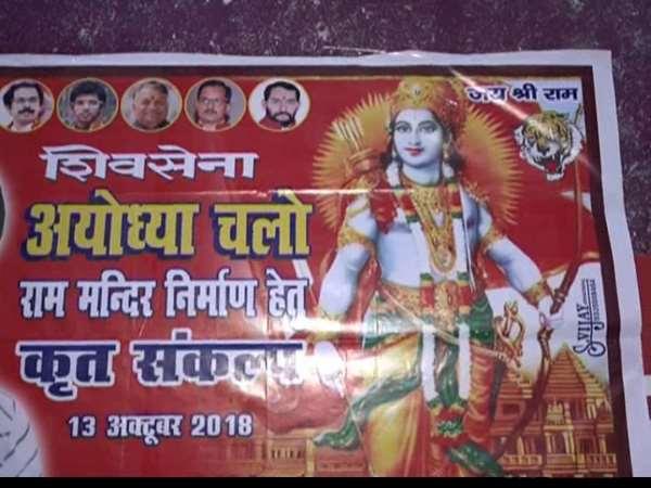 ये भी पढ़ें:- राम मंदिर निर्माण के लिए शिवसेना की तैयारी पूरी, अगले हफ्ते कूच करेंगे अयोध्या