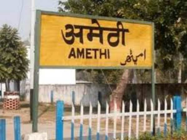 before loksabha election 2018 bjp announces to open trauma centre in amethi