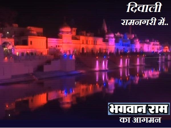 Diwali 2018 PHOTOS: देश की सबसे बड़ी दिवाली अयोध्या में