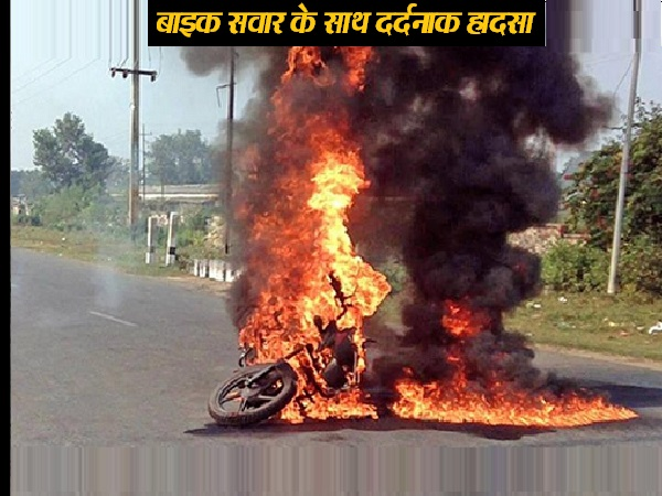 Electric pole comes crashing down; biker died due to fire; Uttar pradesh news