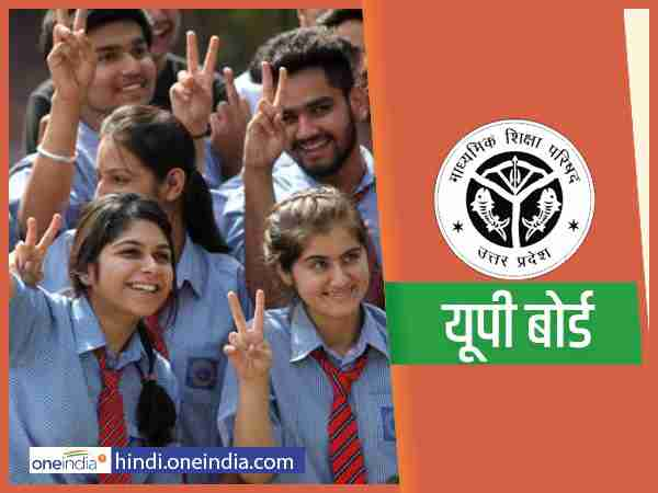 up board 2019 examination centres list released